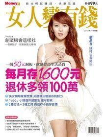 女人變有錢雙月刊 07-08月號/2015 第40期