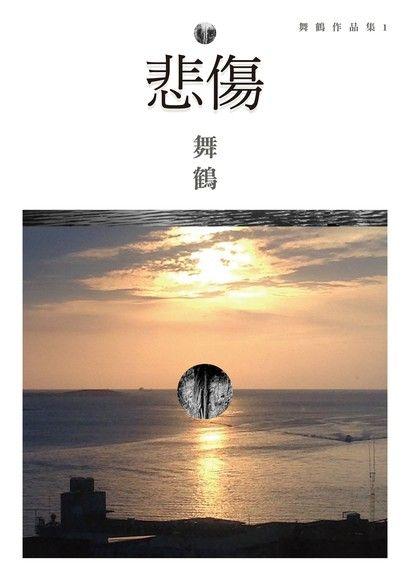 悲傷(全新珍藏版)