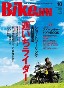 BikeJIN/培倶人 2017年10月號 Vol.176 【日文版】