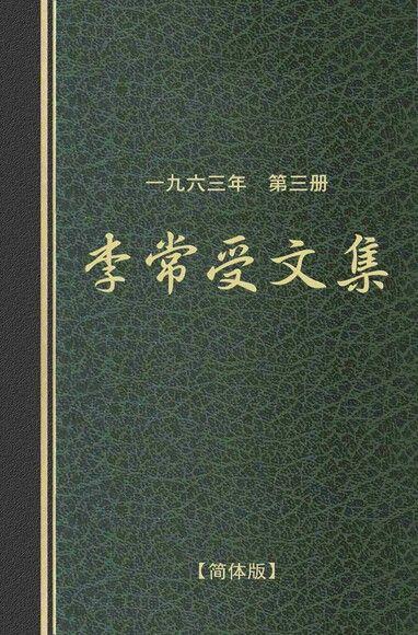 简1963第三册‧李常受文集