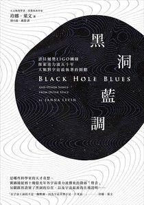 黑洞藍調:諾貝爾獎LIGO團隊探索重力波五十年.人類對宇宙最執著的傾聽