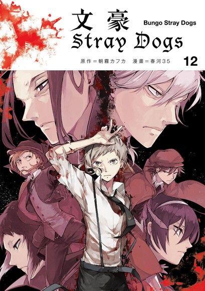 文豪Stray Dogs (12)