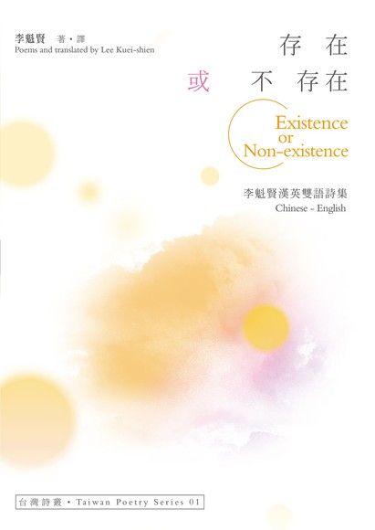存在或不存在Existence or Non-existence──李魁賢漢英雙語詩集