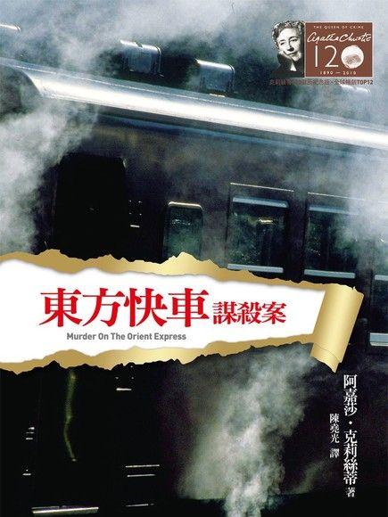 東方快車謀殺案(克莉絲蒂120誕辰紀念版)(平裝)