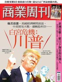 商業周刊 第1481期 2016/03/30