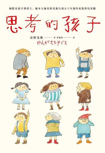 思考的孩子:國際安徒生獎得主、繪本大師安野光雅自剖五十年創作原點與兒童觀