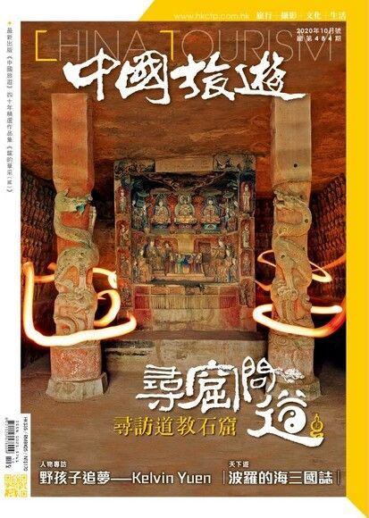 中國旅遊 484期 2020年10月號