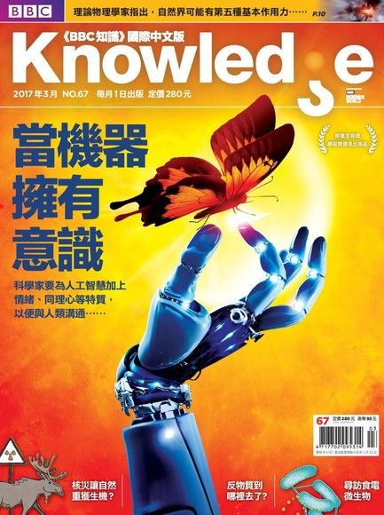 BBC知識 Knowledge 03月號/2017 第67期