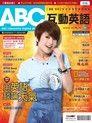 ABC互動英語 11月號/2012 第125期