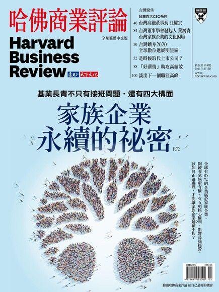 哈佛商業評論全球繁體中文 02月號/2021 第174期