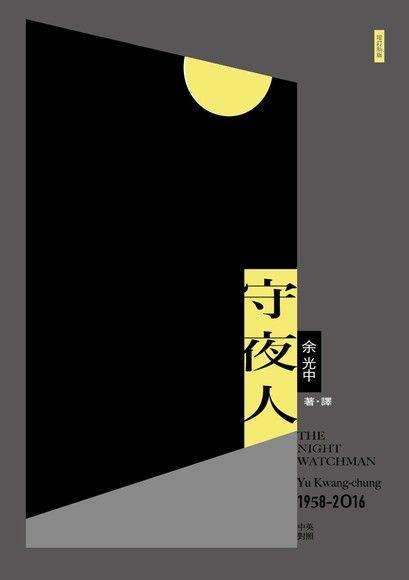 守夜人(增訂新版)