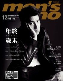 men's uno 男人誌 12月號/2015 第196期