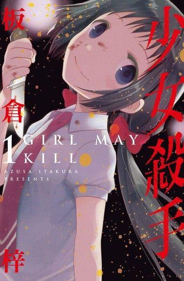 少女殺手-GIRL MAY KILL(1)