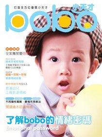 媽媽寶寶 11月號/2011 第297期_寶寶版