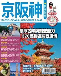 京阪神玩全指南'16-'17