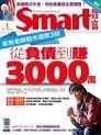 Smart 智富 01月號/2017 第221期