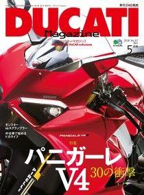 DUCATI Magazine 2018年5月號 Vol.87 【日文版】