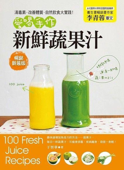 清毒素.改善體質.自然飲食大實踐! 愛喝手作新鮮蔬果汁(暢銷新裝版)