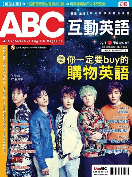 ABC互動英語 07月號/2015 第157期