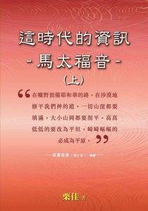 這時代的資訊:馬太福音(上)