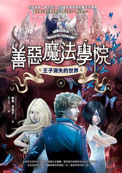 善惡魔法學院(2):王子消失的世界