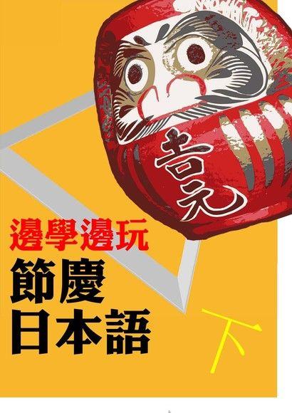 邊學邊玩節慶日本語(下)