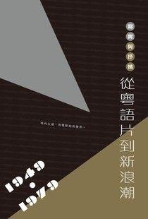 寫實與抒情:從粵語片到新浪潮(1949-1979)