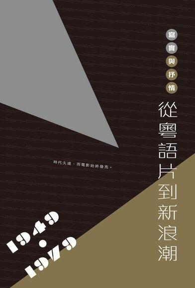 寫實與抒情:從粵語片到新浪潮(1949~1979)