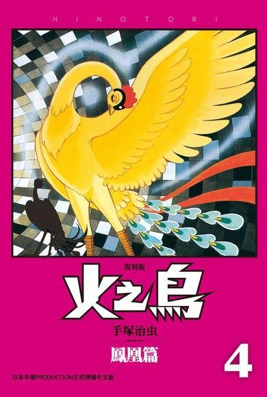 火之鳥 復刻版(4)