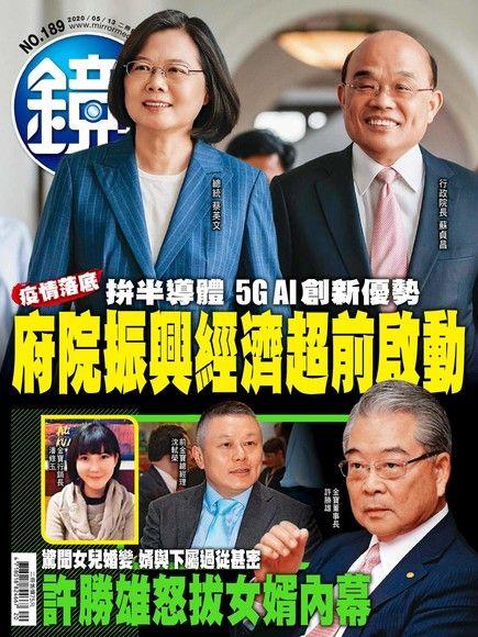 鏡週刊 第189期 2020/05/13