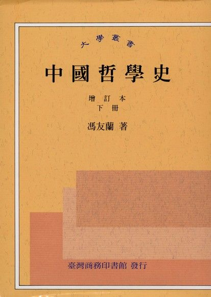 The History of Chinese Philosophy (Vol.2) 中國哲學史(下冊)