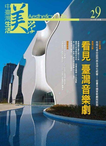 中臺灣生活美學雙月刊NO.29