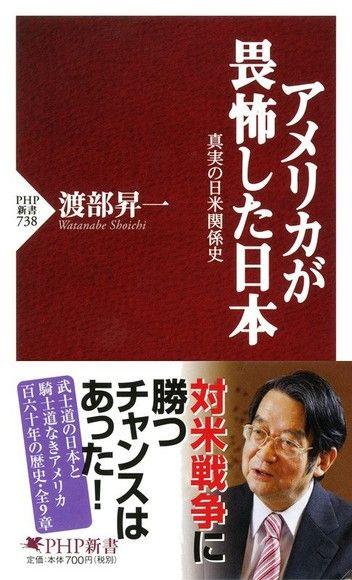 美國所畏懼的日本--真實的日美關係史