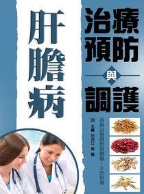 肝膽病治療預防與調護