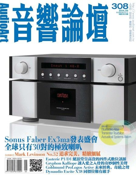 Audio Art 音響論壇 05月號/2014 第308期