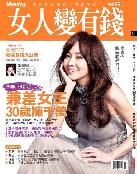 女人變有錢雙月刊 11-12月號/2012 第24期