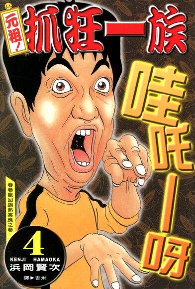 元祖!抓狂一族 (4)
