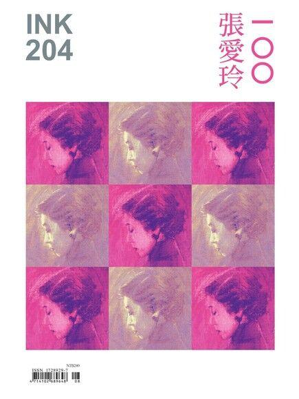 印刻文學生活誌 08月號/2020 第204期