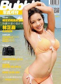 Bubble 寫真月刊 Issue 036 Part.2