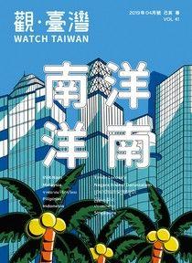 Watch Taiwan《觀・臺灣》41期-南洋洋南