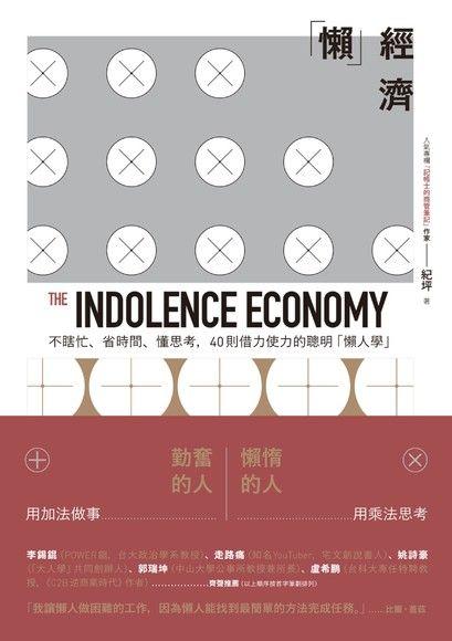 「懶」經濟