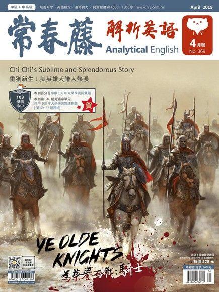 常春藤解析英語 04月號/2019 第369期