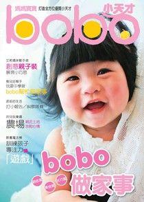 媽媽寶寶寶寶版 07月號/2014 第329期