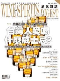 酒訊Wine & Spirits Digest 03月號/2013 第81期