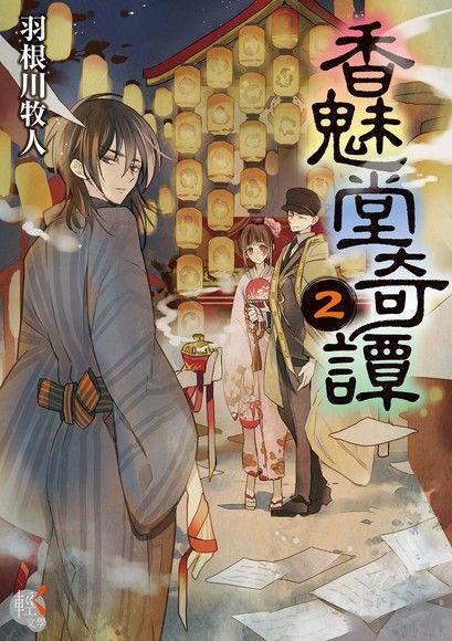 香魅堂奇譚 (2)
