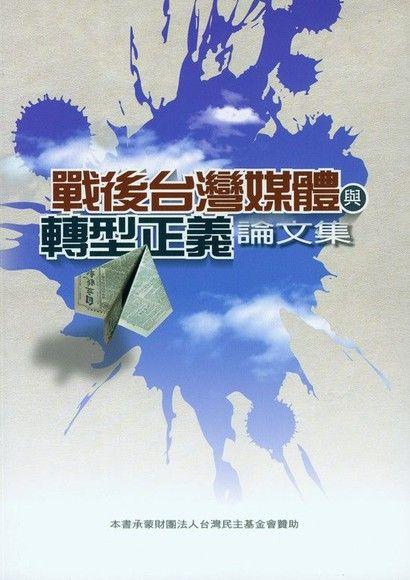 戰後台灣媒體與轉型正義論文集