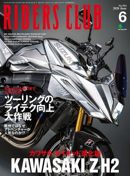 RIDERS CLUB 2020年6月號 No.554【日文版】