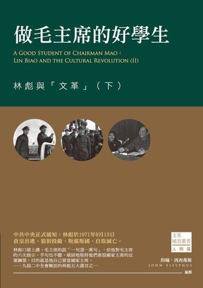 做毛主席的好學生:林彪與「文革」(下)