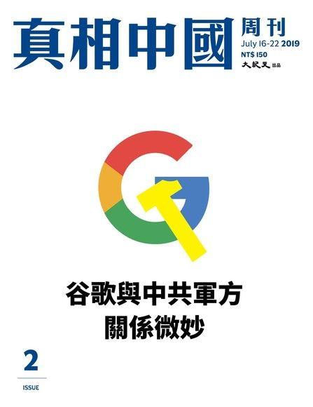 真相中國週刊 2019.7月號/第2期