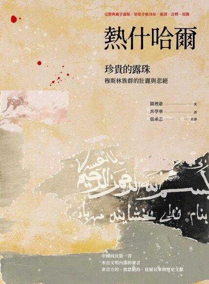 熱什哈爾:珍貴的露珠(完整典藏甘肅版)